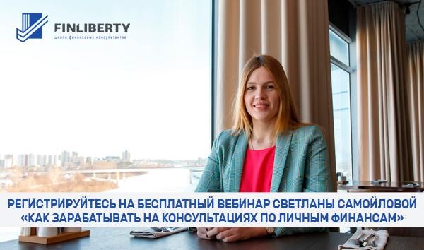 Как зарабатывать на консультациях по личным финансам - Светлана Самойлова