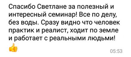 Отзыв о вебинаре Светланы Самойловой - Как зарабатывать на консультациях по личным финансам