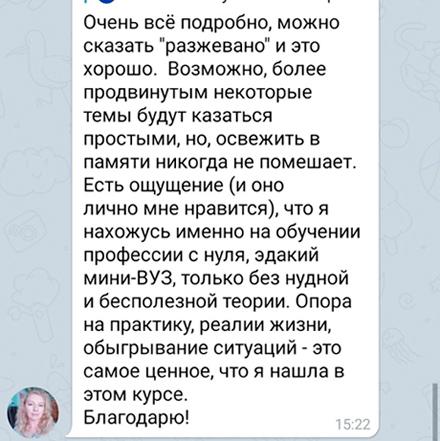 Отзыв о курсе НФК Светланы Самойловой