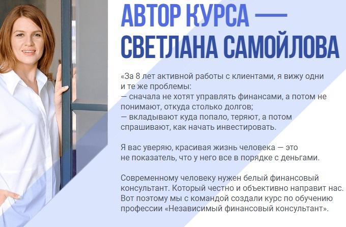 Независимый финансовый консультант - Светлана Самойлова