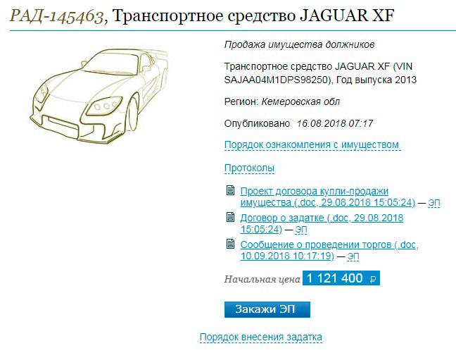 Купить автомобиль Jaguar XF на торгах по банкротству
