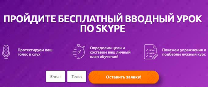 Записаться на бесплатный урок по скайпу с Жанной Серопян!