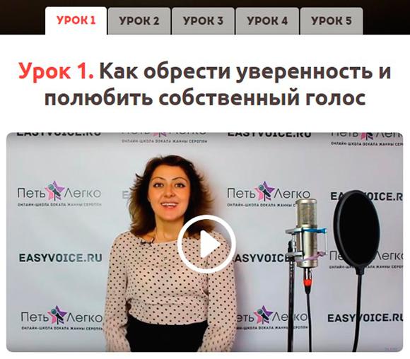 Записаться на бесплатный курс вокала Жанны Серопян!