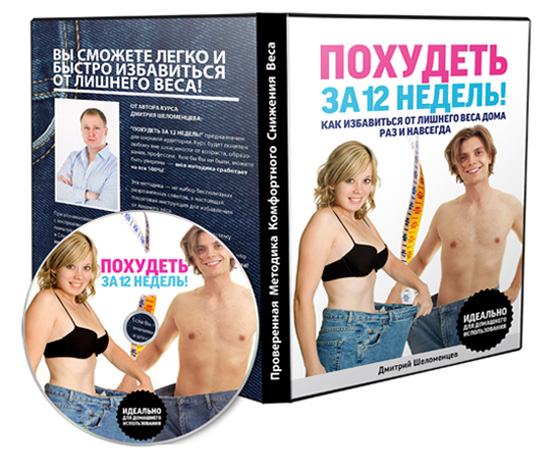 Видеокурс «Похудеть за 12 недель!» - Дмитрий Шеломенцев