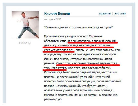 Маленький пинок к большому сексу Егор Шереметьев отзывы