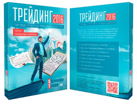 Видеокурс Трейдинг 2016. Торговые стратегии Александра Шевелева