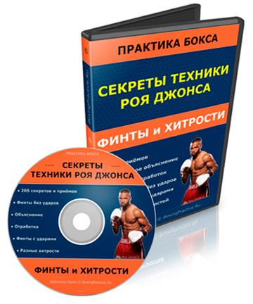 Видеокурс Секреты техники Роя Джонса. Финты и Хитрости - Денис Сидоренко