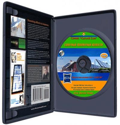 DVD-диск «Солнечный коллектор своими руками» - Дмитрий Тенешев