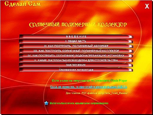 Меню видеокурса «Солнечный коллектор своими руками» - Дмитрий Тенешев