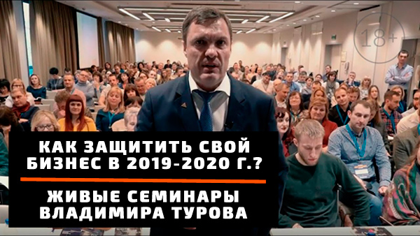 Смотреть семинары Владимира Турова - Как снизить налоги, защитить активы и повысить эффективность бизнеса