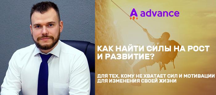Как найти силы на рост и развитие - Александр Згода