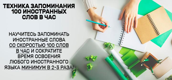 Техника запоминания 100 иностранных слов в час - Николай Ягодкин