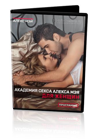 Обучающая программа о сексе смотреть бесплатно