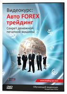 Forex секрет печатной денежной машины форекс брокеры не вкладывая деньги