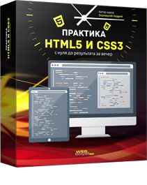 http://www.all-info-products.ru/products/webformyself.com/html5css3.php