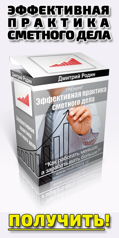 http://www.all-info-products.ru/products/rodin/smetatrening.php