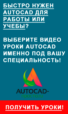 http://www.all-info-products.ru/products/maksim_fartusov/freeautocad.php