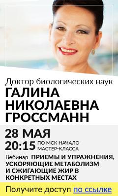 Скачать видеосеанс, сжигающий жир за 25 минут от Галины Николаевны Гроссманн!
