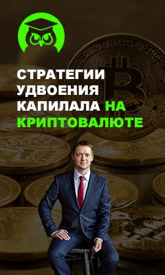 Стратегии удвоения капитала на криптовалюте от Дмитрия Слепцова!