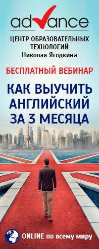 Как выучить английский язык за 3 месяца