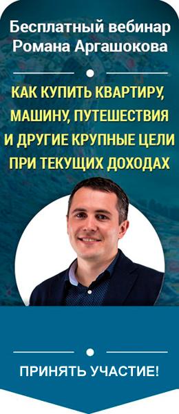 Секреты управления личными финансами от Романа Аргашокова