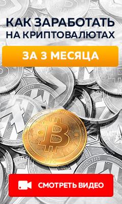 Как заработать на криптовалютах - СМОТРЕТЬ ВИДЕО БЕСПЛАТНО!