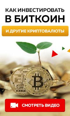 Как заработать на биткоине и др. криптовалюте - СМОТРЕТЬ БЕСПЛАТНО!