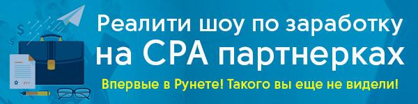Первые деньги в CPA (Reality Show)