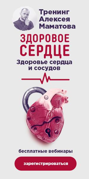 Тренинг Здоровое сердце и сосуды - УЧАСТВОВАТЬ БЕСПЛАТНО!